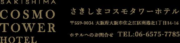 さきしまコスモタワーホテル 〒559-0034 大阪府大阪市住之江区南港北1丁目14-16 ホテルへのお問合せ  TEL:06-6575-7785