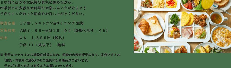 目の前に広がる大阪湾の景色を眺めながら、四季折々の多彩なお料理をお楽しみいただけるよう手作りにこだわった朝食をお召し上がりください。