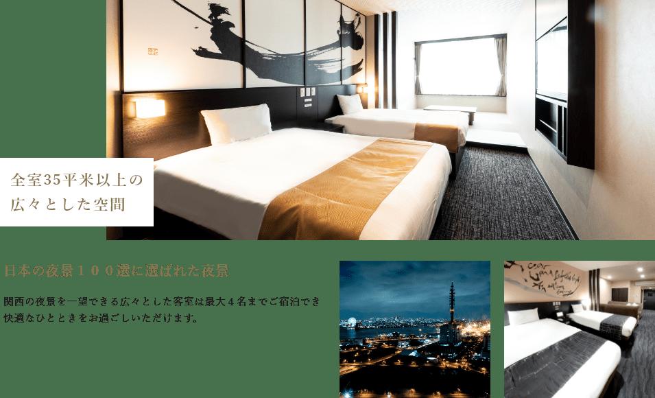 全室35平米以上の広々とした空間 日本の夜景100選に選ばれた夜景