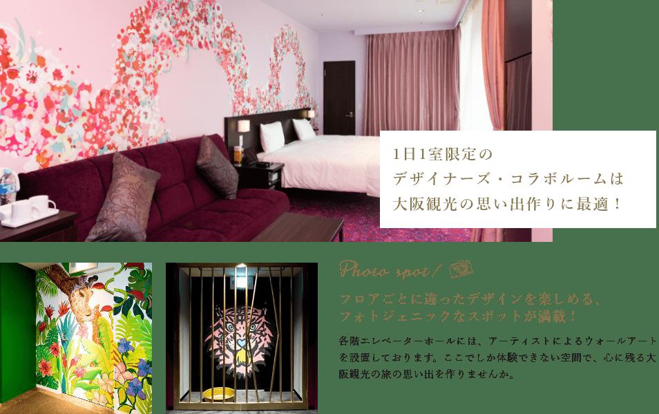 1日1室限定のデザイナーズ・コラボルームは大阪観光の思い出作りに最適!
