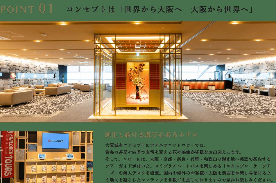 POINT01 コンセプトは「世界から大阪へ 大阪から世界へ」進化し続ける遊び心あるホテル