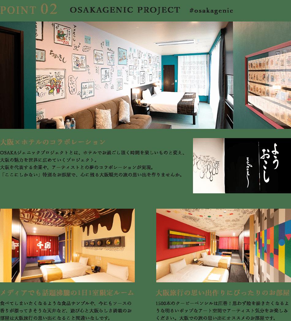POINT02 OSAKAGENIC PROJECT #osakagenic 大阪×ホテルのコラボレーション メディアでも話題沸騰の1日1室限定ルーム 大阪旅行の思い出作りにぴったりのお部屋