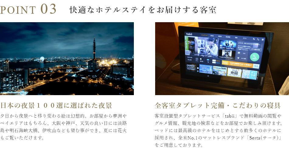 POINT03 快適なホテルステイをお届けする客室 日本の夜景100選に選ばれた夜景 全客室タブレット完備・こだわりの寝具
