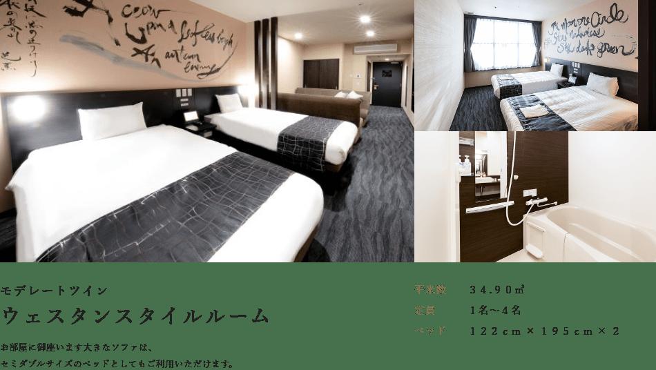 モデレートツイン ウェスタンスタイルルーム お部屋に御座います大きなソファは、セミダブルサイズのベッドとしてもご利用いただけます。