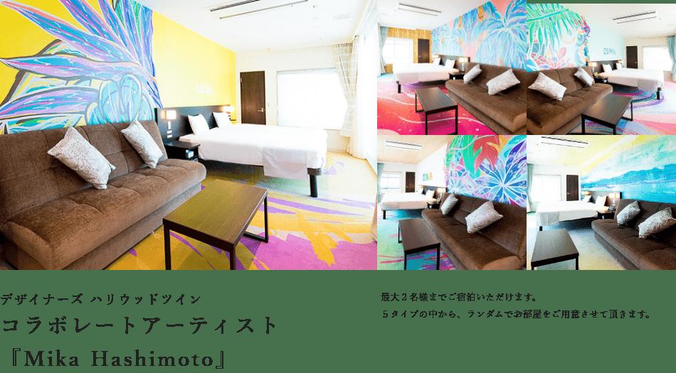 デザイナーズ ハリウッドツインコラボレートアーティスト『Mika Hashimoto』最大2名様までご宿泊いただけます。4タイプの中から、ランダムでお部屋をご用意させて頂きます。
