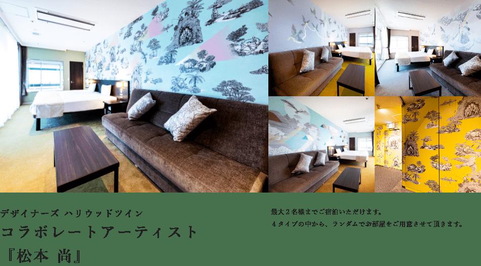 デザイナーズ ハリウッドツインコラボレートアーティスト『松本 尚』最大2名様までご宿泊いただけます。4タイプの中から、ランダムでお部屋をご用意させて頂きます。