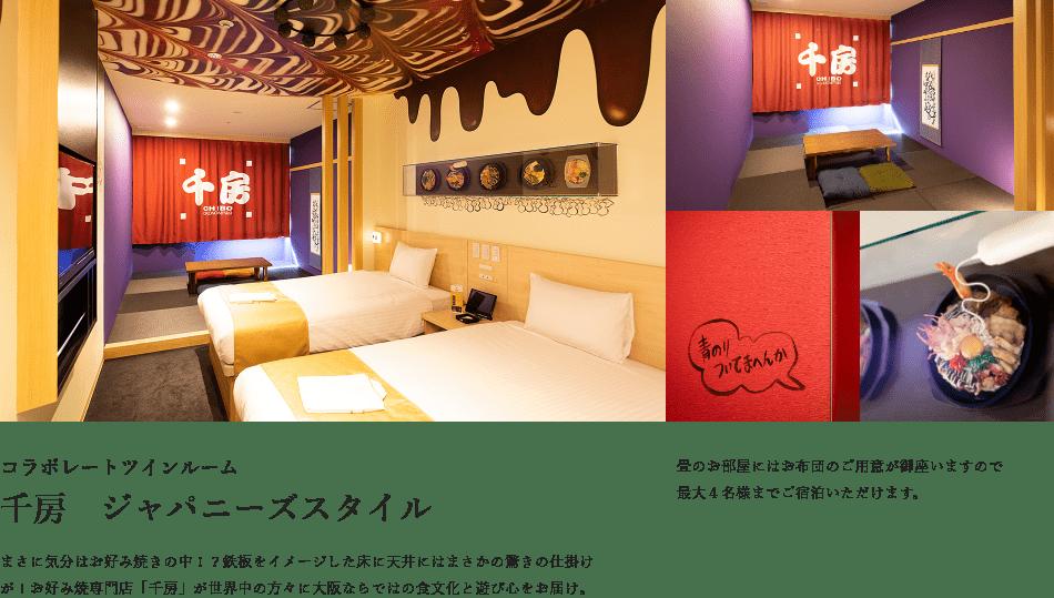 コラボレートツインルーム千房 ジャパニーズスタイル まさに気分はお好み焼きの中!?鉄板をイメージした床に天井にはまさかの驚きの仕掛けが!お好み焼専門店「千房」が世界中の方々に大阪ならではの食文化と遊び心をお届け。