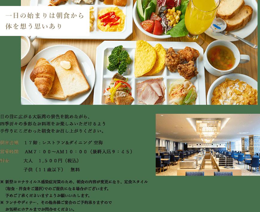 レストラン 一日の始まりは朝食から体を想う思いあり 目の前に広がる大阪湾の景色を眺めながら、四季折々の多彩なお料理をお楽しみいただけるよう手作りにこだわった朝食をお召し上がりください。